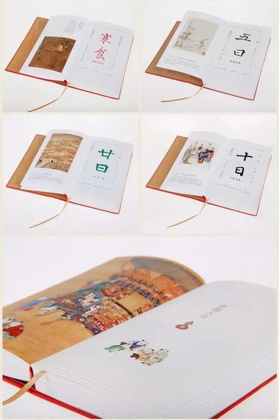故宫日历内页