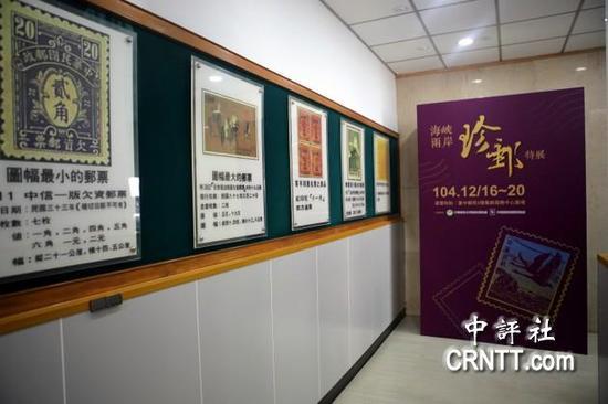 """由台湾的中华邮政公司及中国大陆中国国家邮政局联合举办""""海峡两岸珍邮特展""""16日在台中开展。(中评社 林谷隆摄)"""