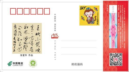 张爱华猴年书法有奖明信片
