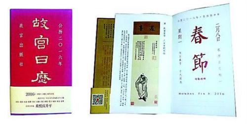 2016年故宫日历。图片来源:解放日报