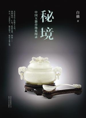 《秘境——中国玉器市场见闻录》,白描著,北京十月文艺出版社2016年1月出版