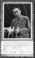 《中国人民伟大的无产阶级革命家、杰出的共产主义战士周恩来同志逝世一周年》纪念开元棋牌游戏权威排行