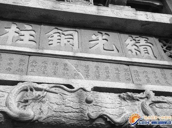 """绩光铜柱坊坊额的""""铜""""字出现了裂痕。 记者 陈雅玲 摄"""