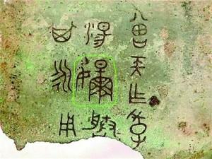 """考古专家认定圈中为""""芈""""字"""