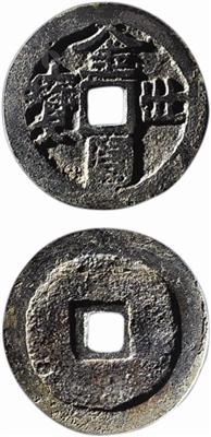 琉球国金圆世宝