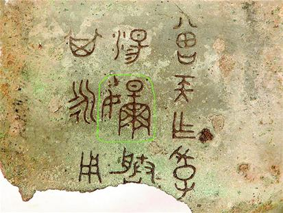 """图为:青铜器上的铭文中发现""""芈""""字﹙如图标注﹚。"""
