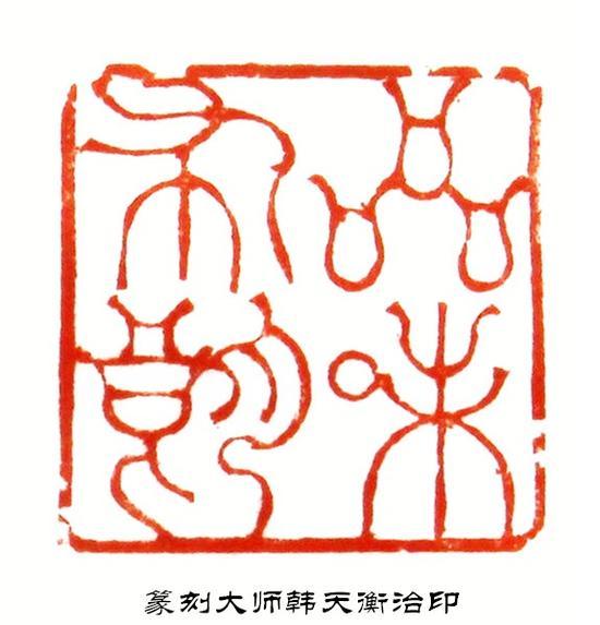 品味布朗 篆刻大师韩天衡治印