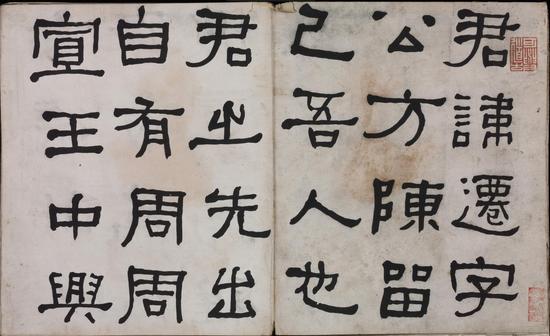 湖南省博物馆藏清咸丰十年(1860)何绍基临《张迁碑》