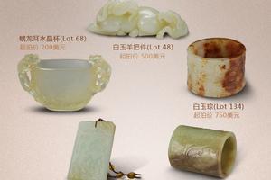亚洲古董拍卖会(美国)上拍联拍在线