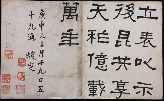 何绍基书法在碑学书风发展中的意义