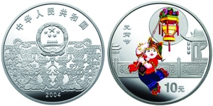 2004年元宵节纪念银币赏析