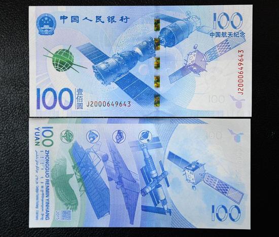 中国航天钞获世界最佳纸币提名
