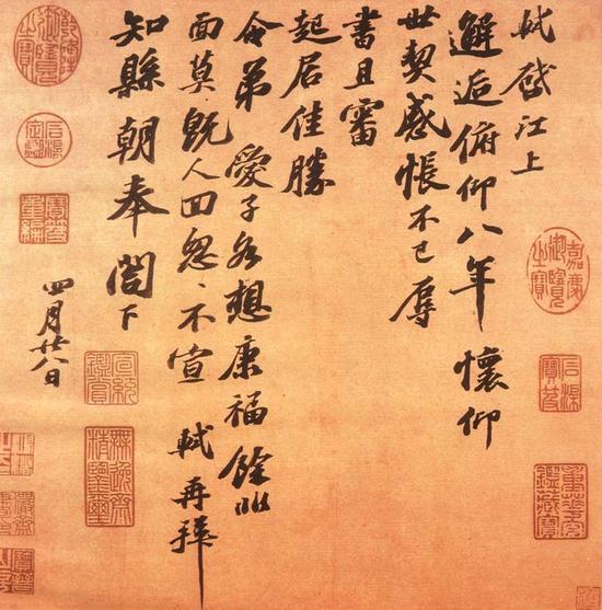 苏轼《江上帖》