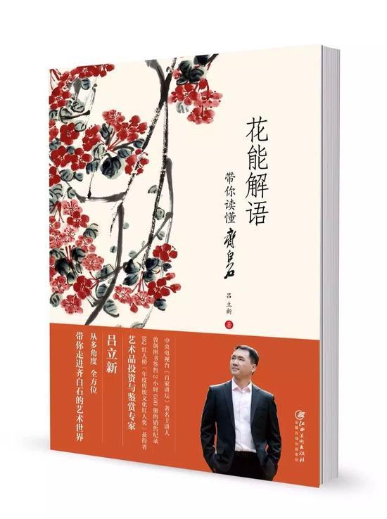 《花能解语》封面