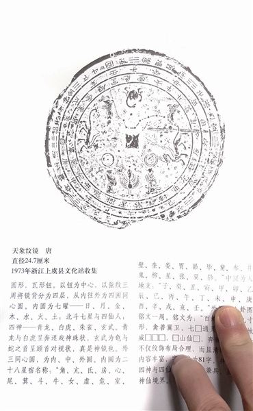 天象纹镜 唐 直径24.7厘米 1973年浙江省上虞县文化站收集