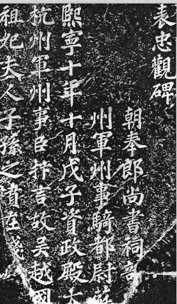 表忠观碑(陈杰供图)