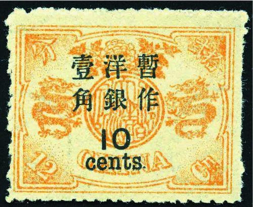 """1897年慈禧寿辰大字改值10分于12分橙棕色""""黄金龙""""票,估价为50万至60万港元。"""