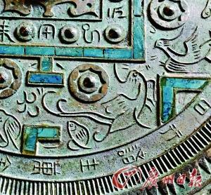 图2:新莽时期镶嵌绿松石