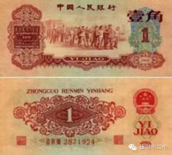 第三套人民币中的60版壹角纸币