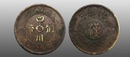 四川铜币汉字币