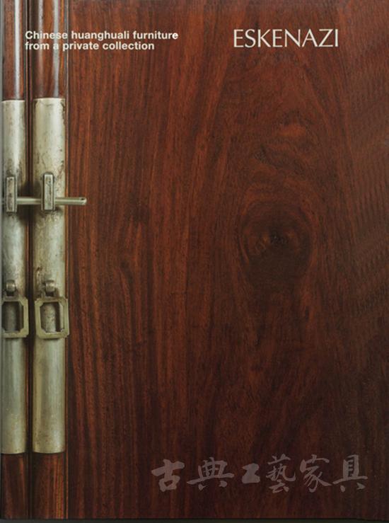埃斯肯纳齐出版刊物封面,亮相嘉德的十二件家具均收录于此。封面藏品为专场以966万元成交额居首的明末清初 黄花梨圆角柜。