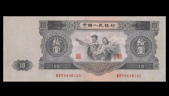 第二版人民币拾圆