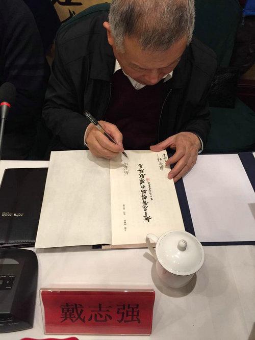 戴志强先生为赠书签字
