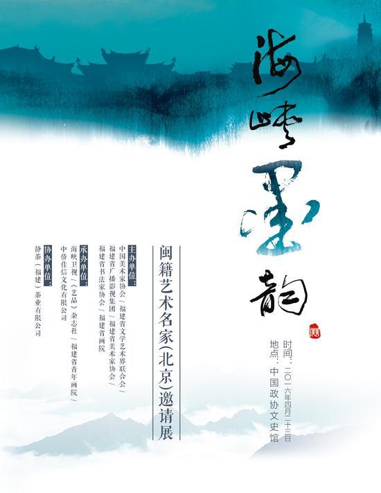 戏曲名人画 招贴画-展览海报-海峡墨韵 闽籍艺术名家邀请展将在京展出