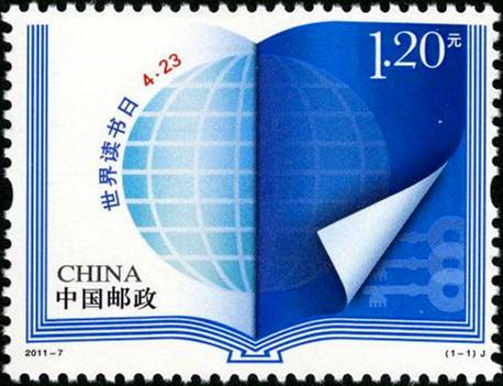 中国邮政曾发行《世界读书日》纪念邮票