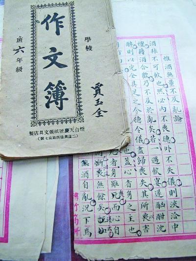 高小山收藏的作文簿。资料照片