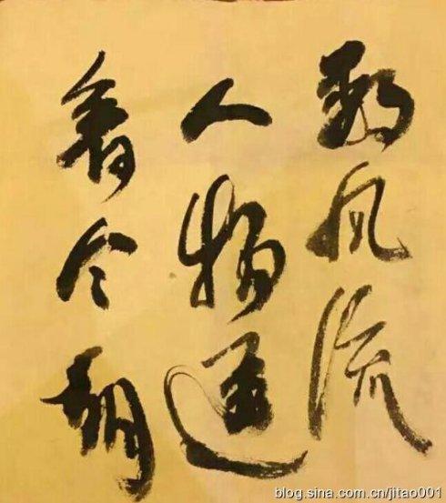 刘益谦最近书写的书法