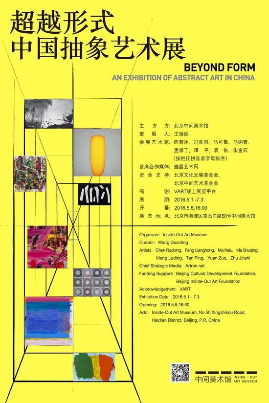 形式之外——中国抽象艺术展海报