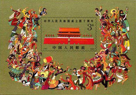 中华人民共和国成立四十周年(小型张)