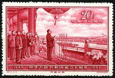 中华人民共和国成立十周年(邮票)