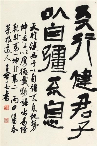 王金春隶书《易经句》