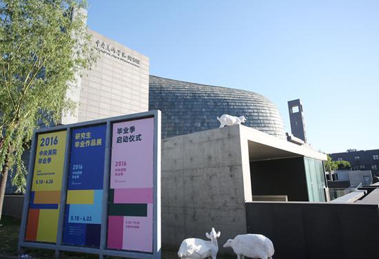 2016中央美术学院毕业季外景