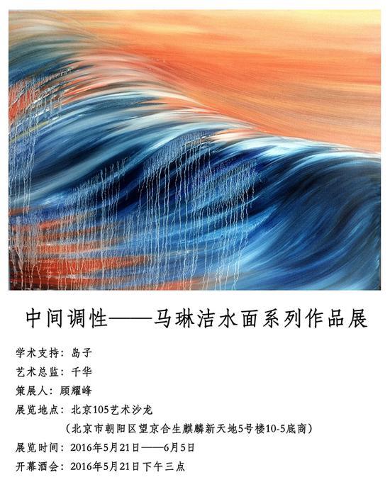 中间调性:马琳洁水面系列作品展 海报