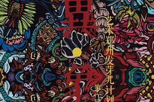 异象:宋格个人作品展将亮相西雨艺术空间
