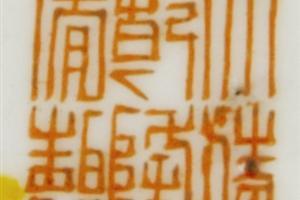 瓷器上绘无双谱纹样始于清代道光年间