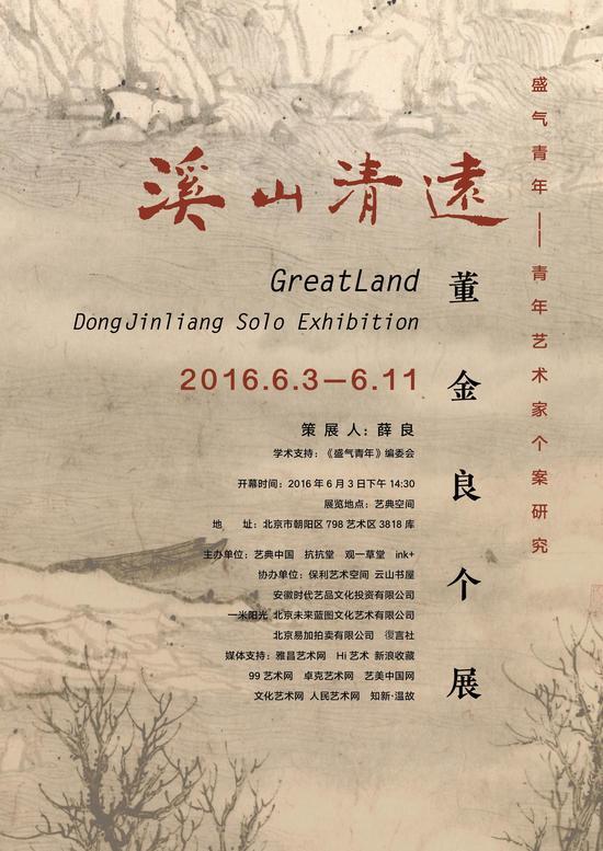 1、展览海报