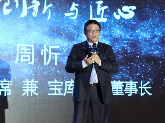 易居中国董事局主席、宝库中国董事长周忻致辞