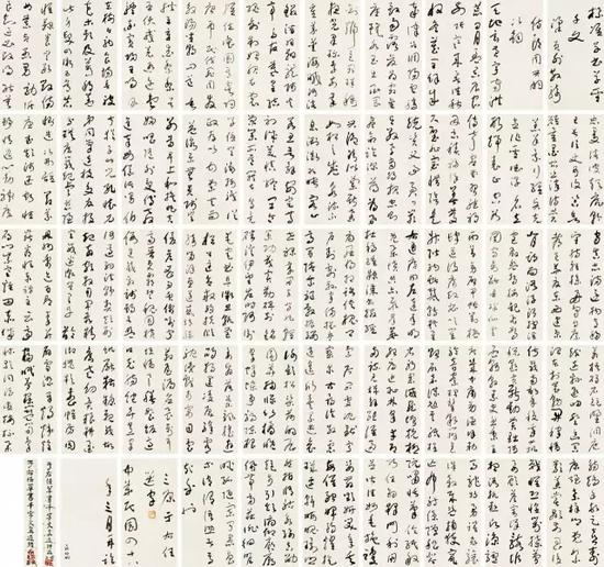 于右任 草书千字文册(49帧)