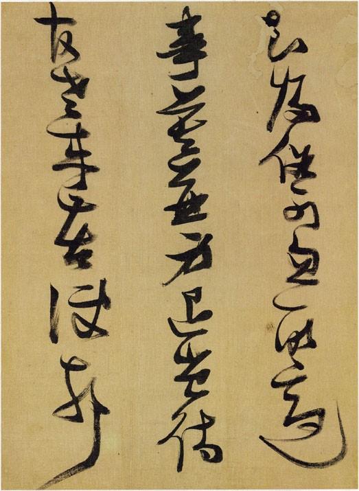 横势(张瑞图书)
