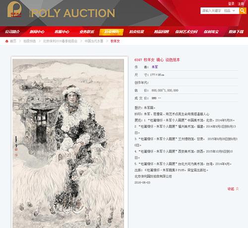 北京保利国际拍卖有限公司官网截图。