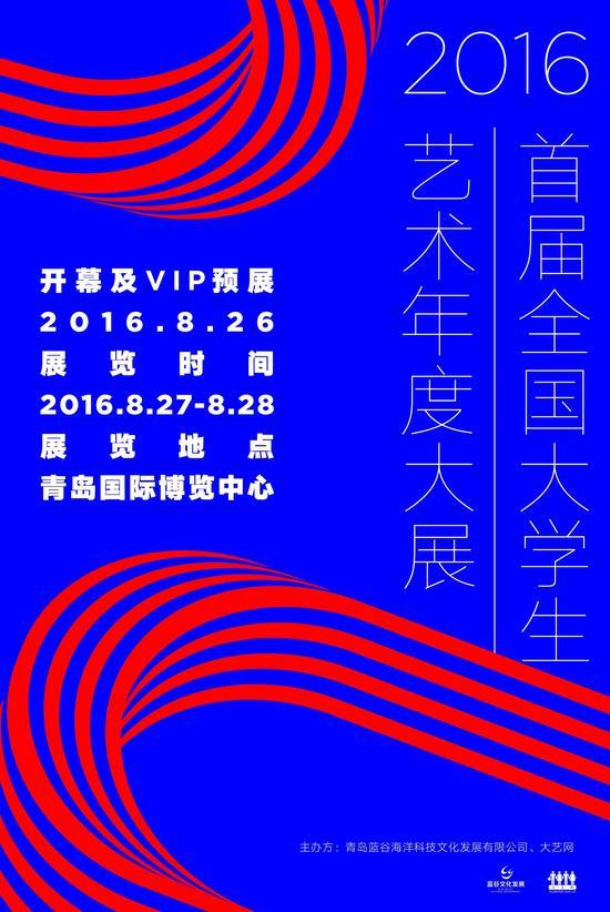 大艺年展活动海报