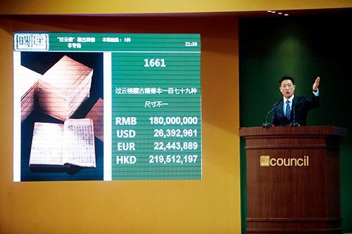 2012年6月4日,在北京举行的匡时春季拍卖会上,过云楼藏书被江苏凤凰出版传媒集团购得,成交价达2.162亿元人民币,创下中国古籍拍卖的世界纪录。