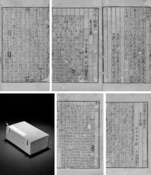 《易本义附录纂疏十五卷》 成交价:293.25万元