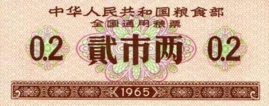 一代人的记忆:毛泽东时代票证大全_藏趣逸闻