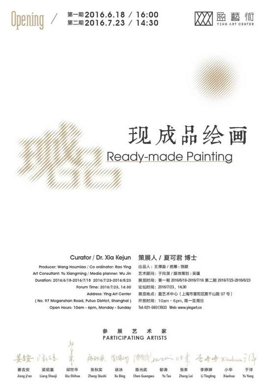 盈艺术中心:上海市普陀区莫干山路97号,2016年6月18号