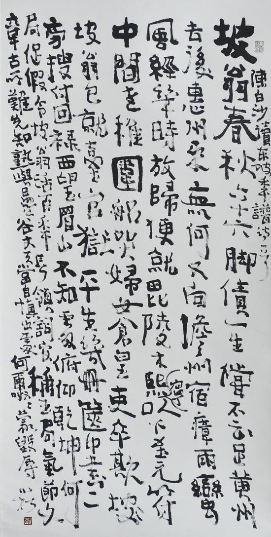 魏晋風懐:陳小松書法作品展作品 (6)